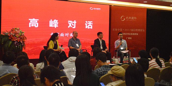 光环中国·2017华南地区最大项目管理论坛完美落幕